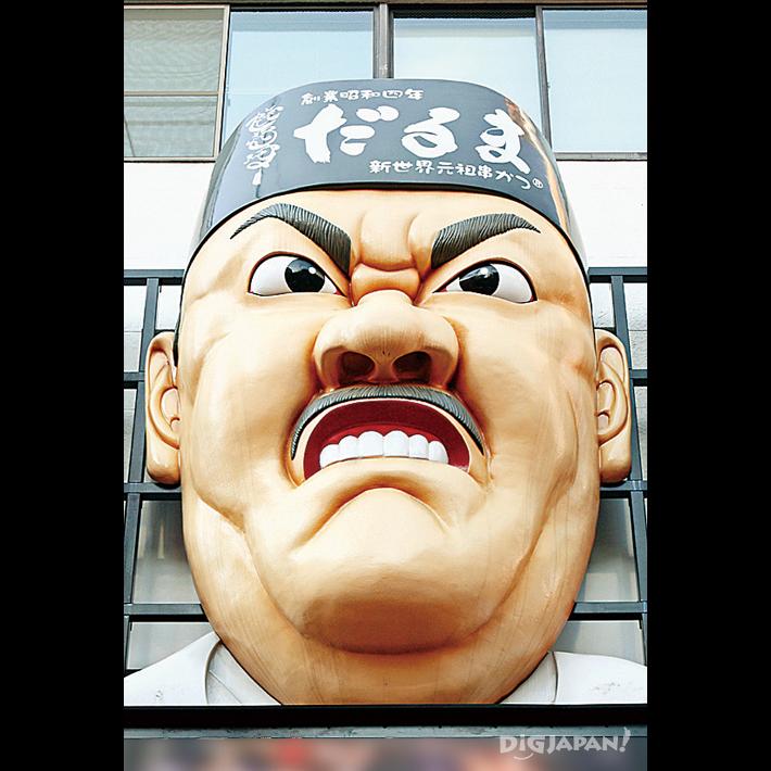 炸串达摩会长的塑像