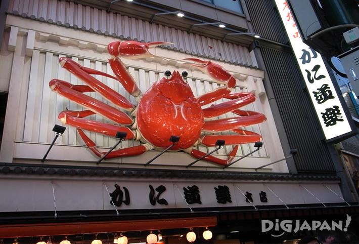 蟹道乐看板