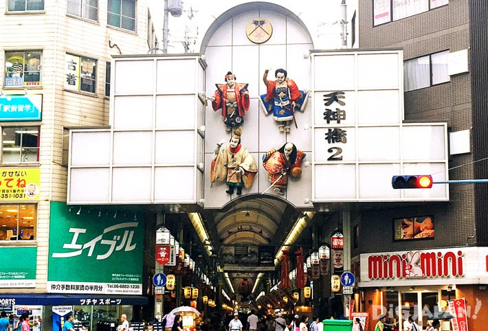 The entrance to Tenjinbashi-suji Shotengai, an outdoor shopping arcade in Osaka.