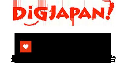 关于DiGJAPAN!网站 精心制作,深层挖掘,为您提供最新,最全日本旅游资讯的信息平台。