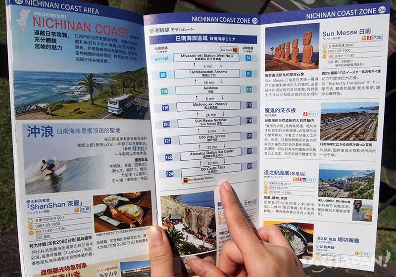 路線巴士及景點資訊的小冊子