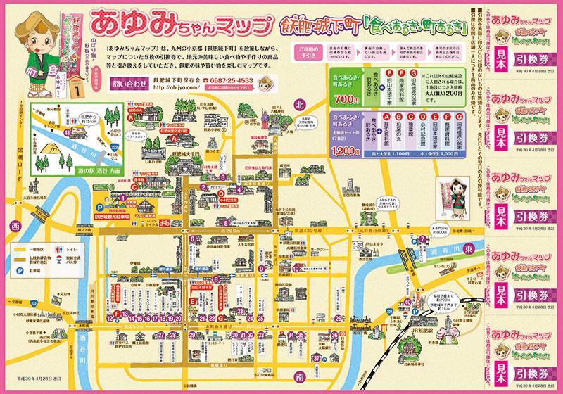 Ayumi-chan MAP(小步地圖)