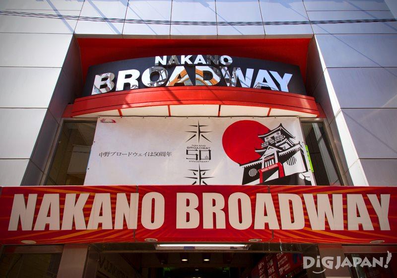 ห้าง Nakano Broadway