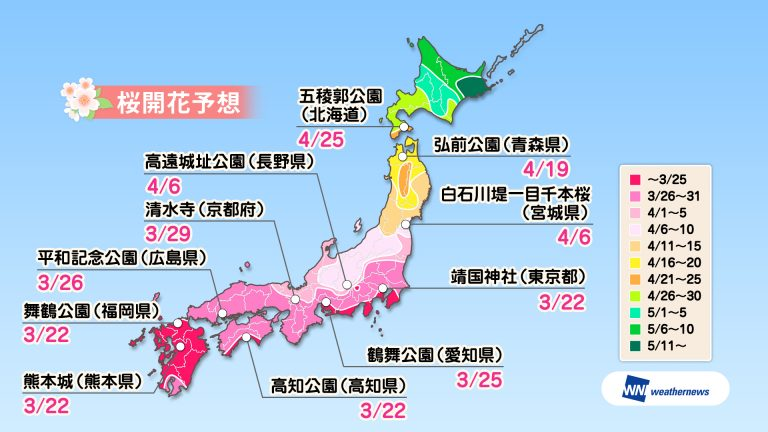 賞櫻勝地 2018年開花預測圖